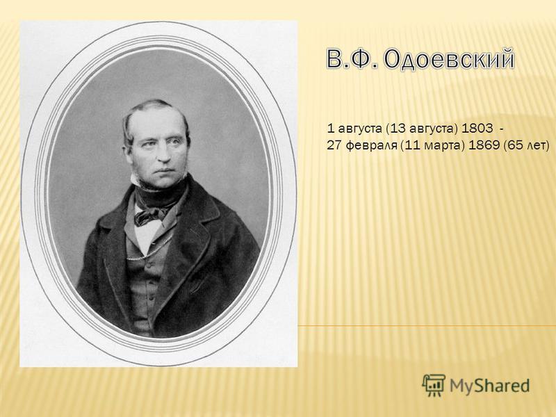 1 августа (13 августа) 1803 - 27 февраля (11 марта) 1869 (65 лет)