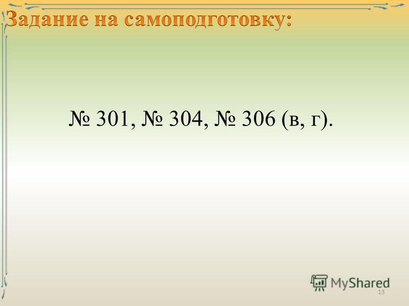 301, 304, 306 (в, г). 13