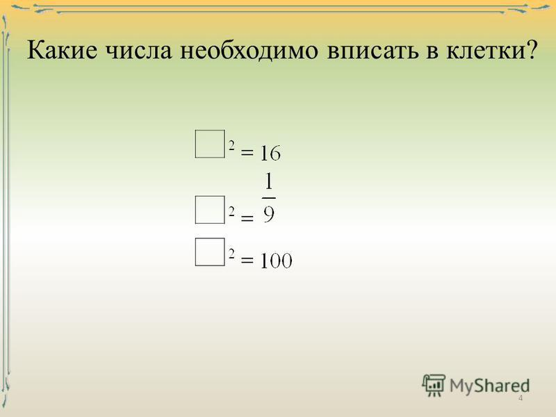 Какие числа необходимо вписать в клетки? 4
