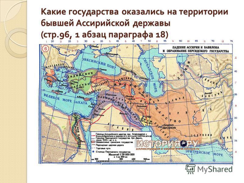 Какие государства оказались на территории бывшей Ассирийской державы ( стр.96, 1 абзац параграфа 18)