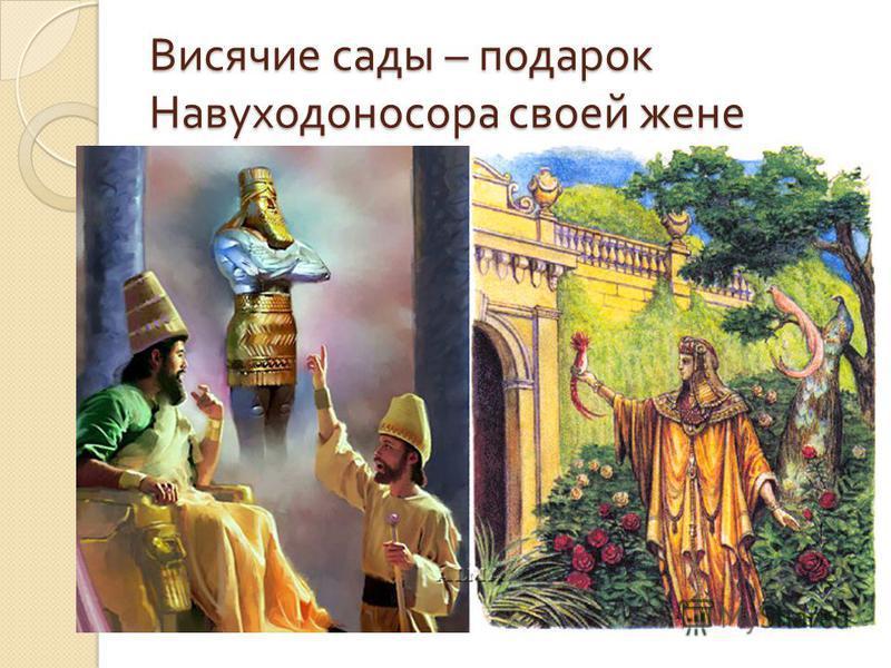 Висячие сады – подарок Навуходоносора своей жене