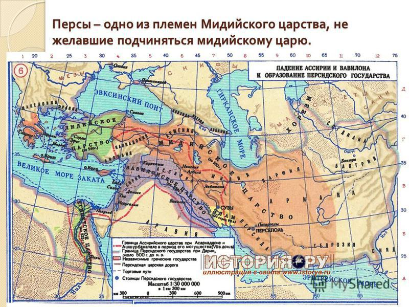 Персы – одно из племен Мидийского царства, не желавшие подчиняться мидийскому царю.