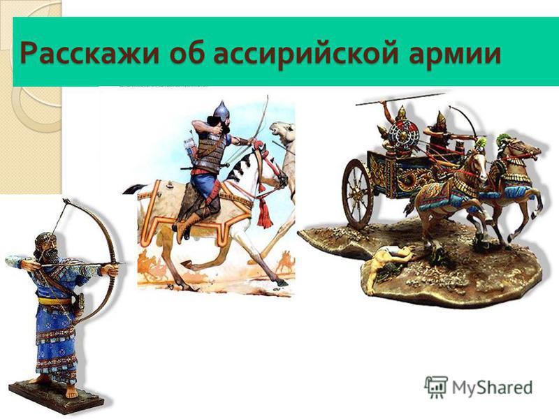 Расскажи об ассирийской армии