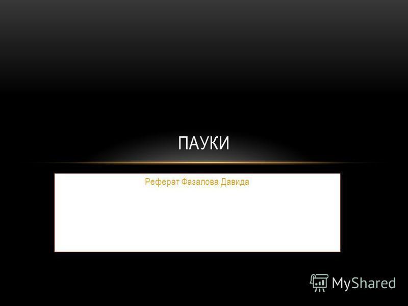 Презентация на тему Творческая работа учащихся окружающий мир  1 Реферат Фазалова Давида ПАУКИ