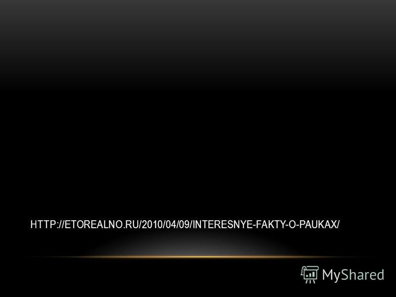 HTTP://ETOREALNO.RU/2010/04/09/INTERESNYE-FAKTY-O-PAUKAX/