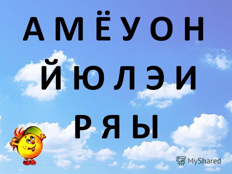 А М Ё У О Н Й Ю Л Э И Р Я Ы