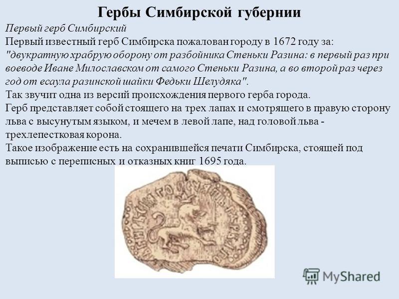 Гербы Симбирской губернии Первый герб Симбирский Первый известный герб Симбирска пожалован городу в 1672 году за: