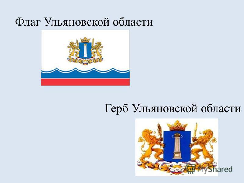 Флаг Ульяновской области Герб Ульяновской области