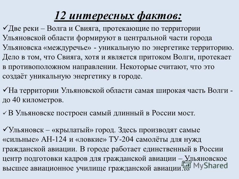 12 интересных фактов: Две реки – Волга и Свияга, протекающие по территории Ульяновской области формируют в центральной части города Ульяновска «междуречье» - уникальную по энергетике территорию. Дело в том, что Свияга, хотя и является притоком Волги,