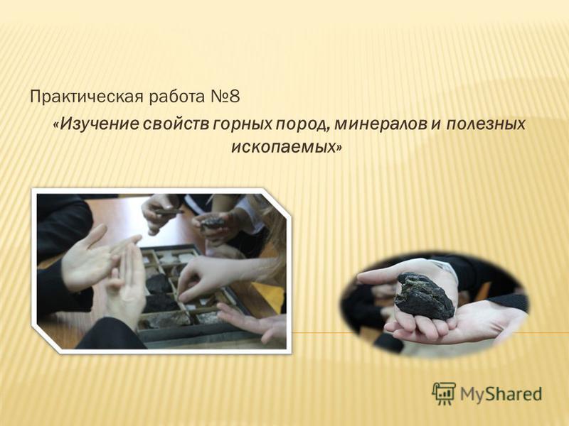 Практическая работа 8 «Изучение свойств горных пород, минералов и полезных ископаемых»