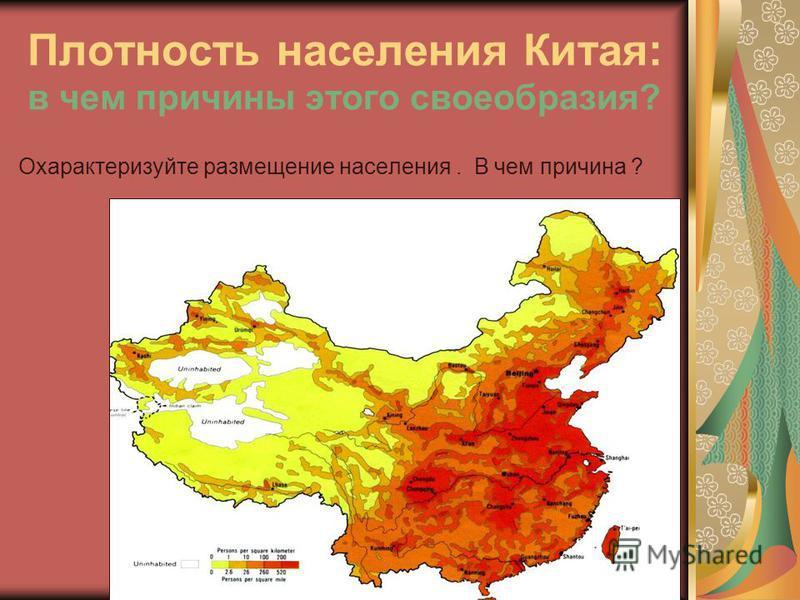 Плотность населения Китая: в чем причины этого своеобразия? Охарактеризуйте размещение населения. В чем причина ?