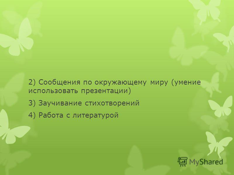 2) Сообщения по окружающему миру (умение использовать презентации) 3) Заучивание стихотворений 4) Работа с литературой