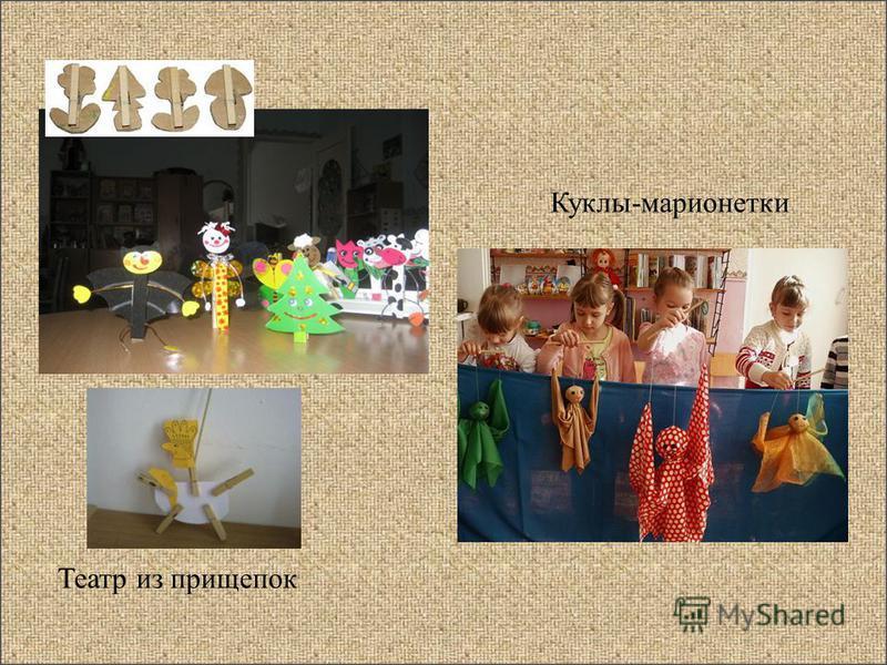 Театр из прищепок Куклы-марионетки
