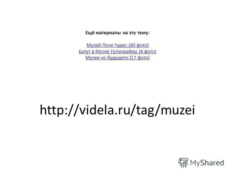 Ещё материалы на эту тему: Музей Поле Чудес (40 фото) Батут в Музее Гуггенхайма (4 фото) Музеи из будущего (17 фото) Музей Поле Чудес (40 фото) Батут в Музее Гуггенхайма (4 фото) Музеи из будущего (17 фото) http://videla.ru/tag/muzei