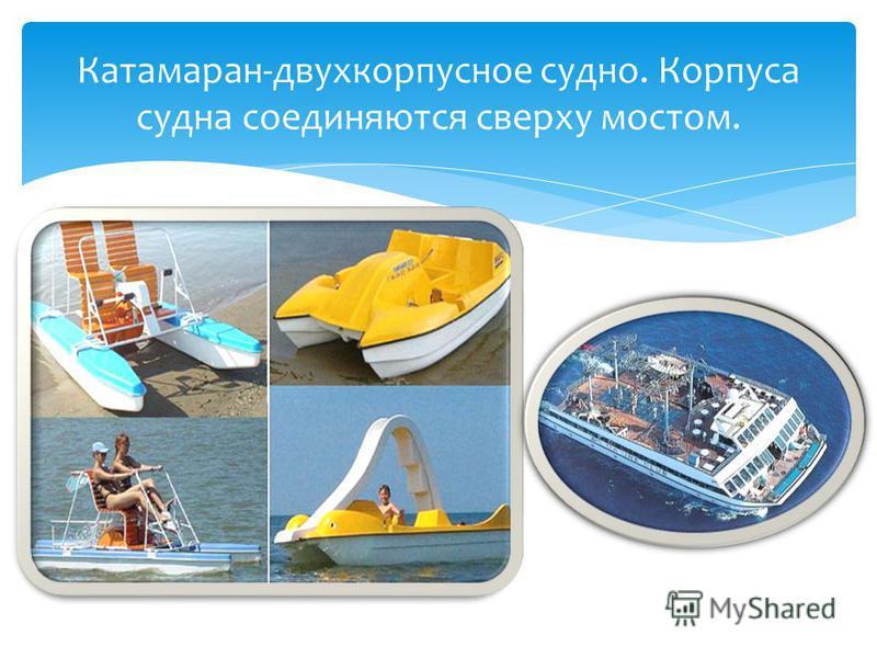 Катамаран-двухкорпусное судно. Корпуса судна соединяются сверху мостом.