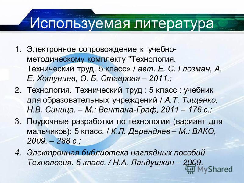 Используемая литература 1. Электронное сопровождение к учебно- методическому комплекту