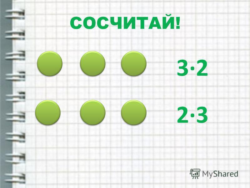 СОСЧИТАЙ! 3·2 2·3