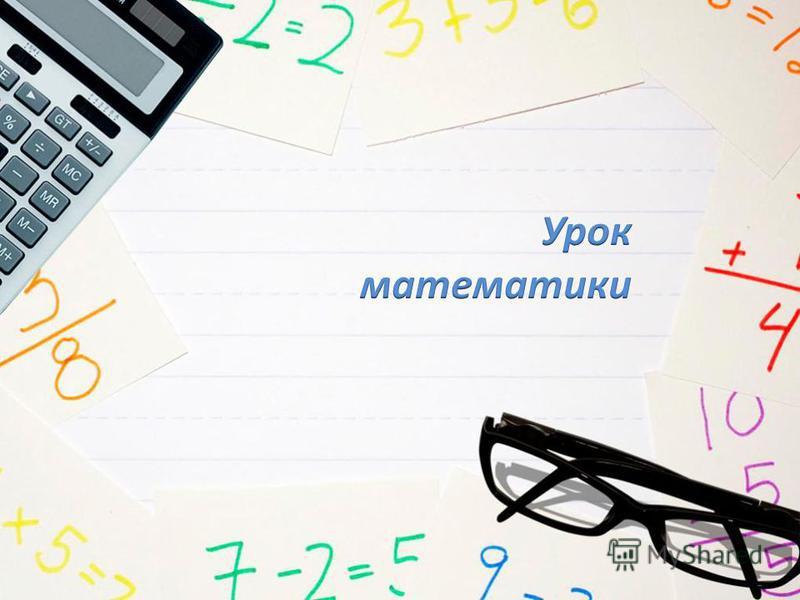 Конспект урока 3 класс по занимательной математике