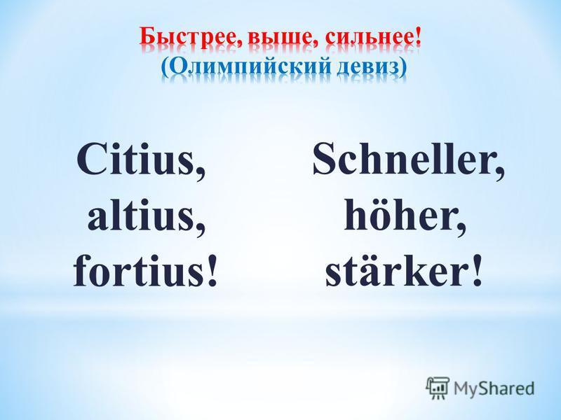 Citius, altius, fortius! Schneller, höher, stärker!