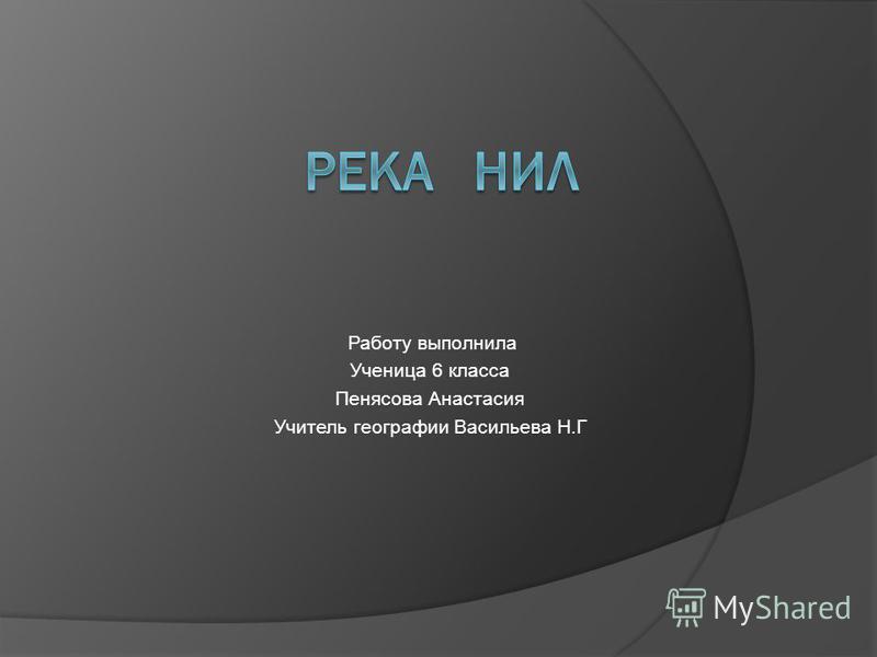 Работу выполнила Ученица 6 класса Пенясова Анастасия Учитель географии Васильева Н.Г