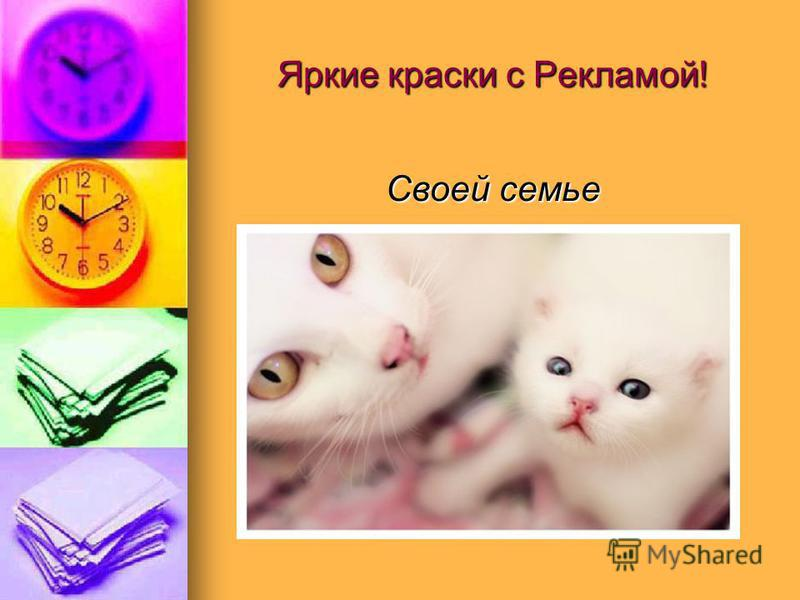 Яркие краски с Рекламой! Своей семье