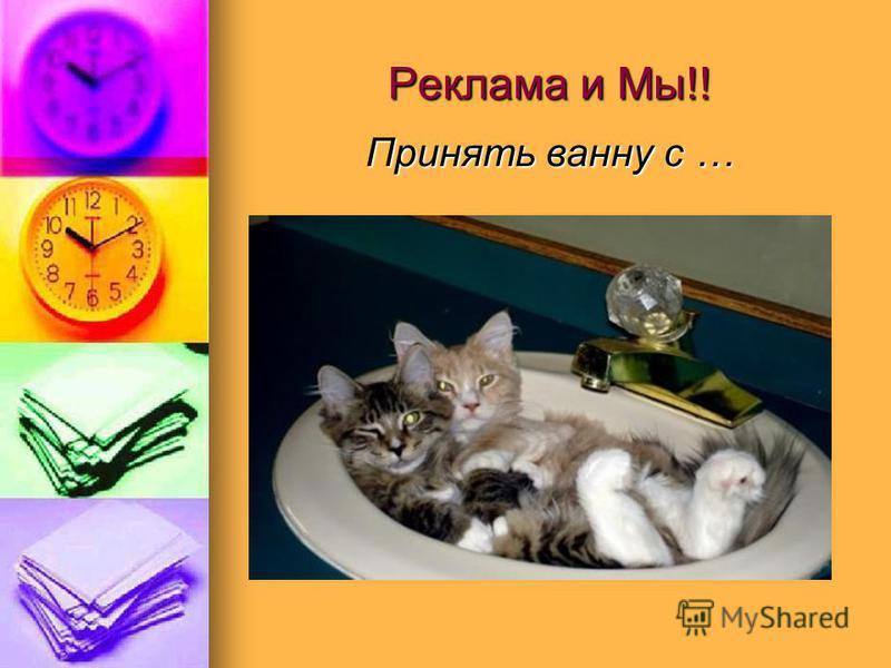 Реклама и Мы!! Принять ванну с …