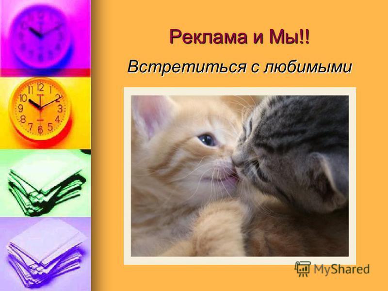 Реклама и Мы!! Встретиться с любимыми