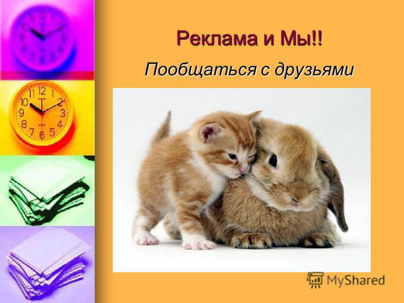 Реклама и Мы!! Пообщаться с друзьями