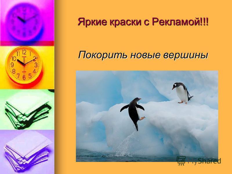 Яркие краски с Рекламой!!! Покорить новые вершины