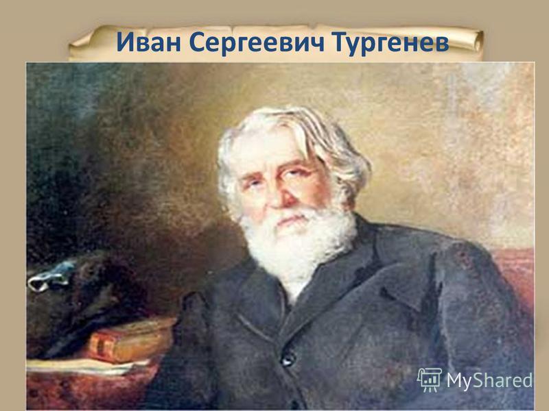 Иван Сергеевич Тургенев 2