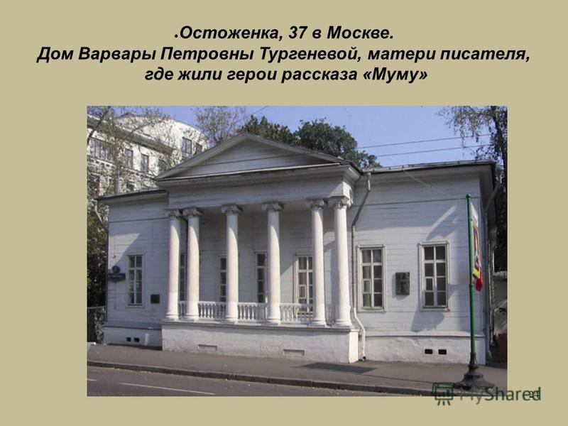 Остоженка, 37 в Москве. Дом Варвары Петровны Тургеневой, матери писателя, где жили герои рассказа «Муму» 24