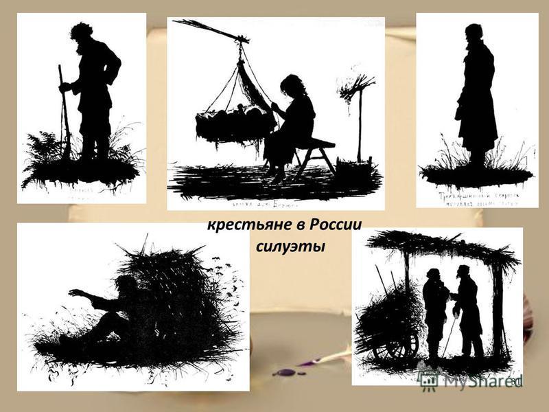 крестьяне в России силуэты 31