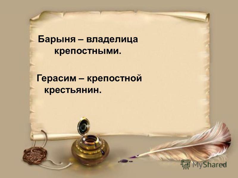 Барыня – владелица крепостными. Герасим – крепостной крестьянин. 43