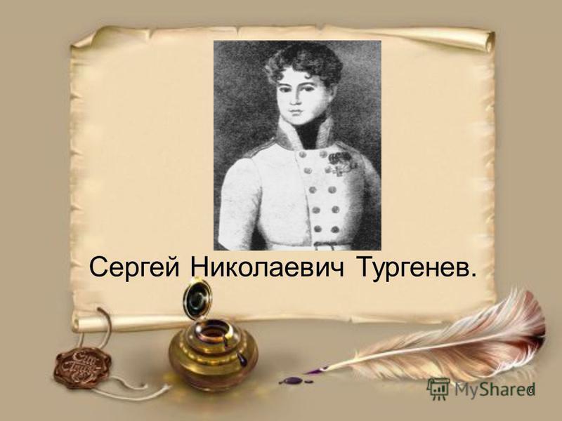Сергей Николаевич Тургенев. 6