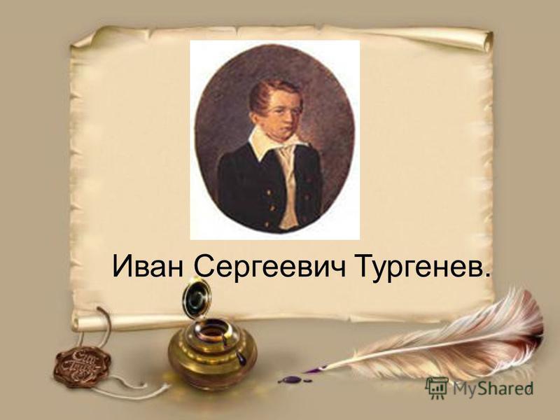 Иван Сергеевич Тургенев. 7