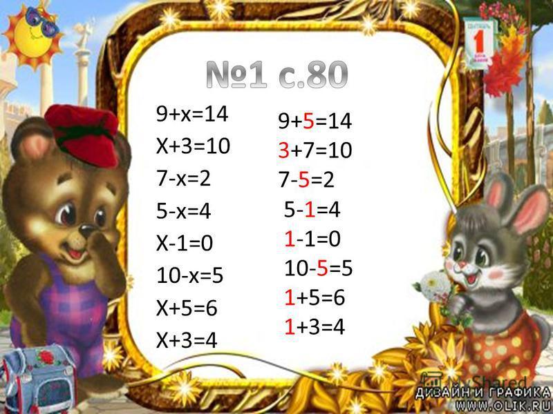 9+х=14 Х+3=10 7-х=2 5-х=4 Х-1=0 10-х=5 Х+5=6 Х+3=4 9+5=14 3+7=10 7-5=2 5-1=4 1-1=0 10-5=5 1+5=6 1+3=4