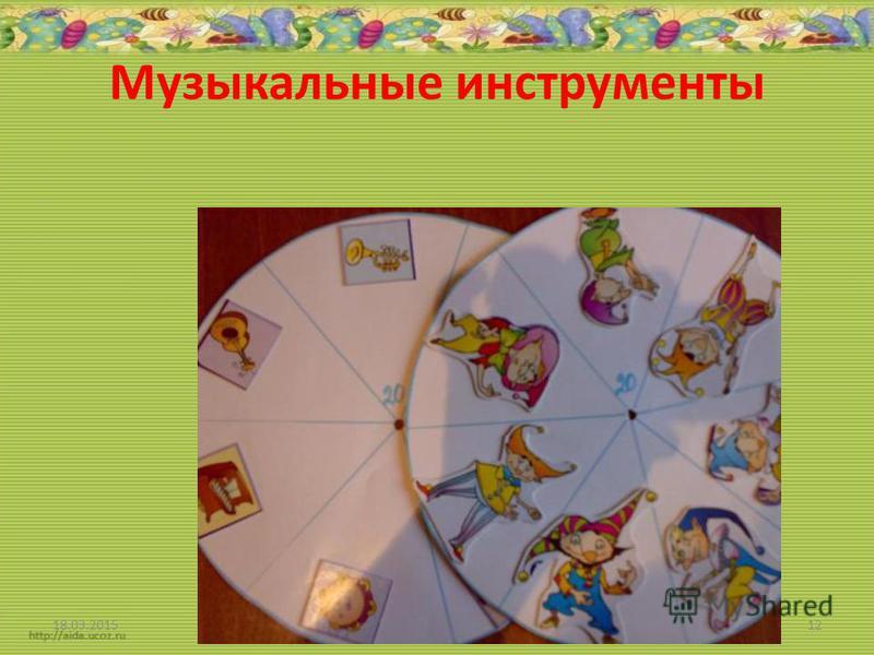 Музыкальные инструменты 18.03.201512