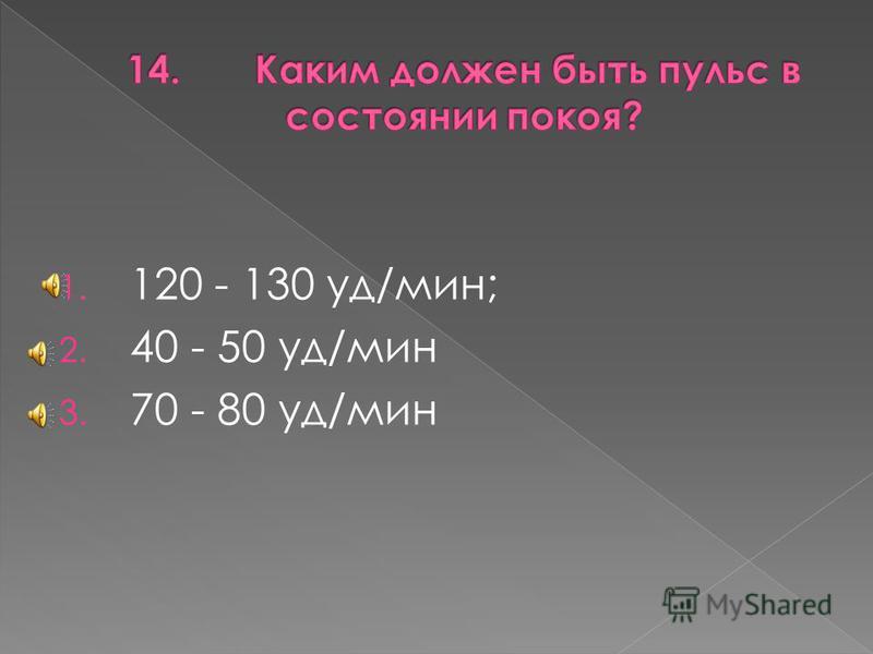 1. двигательный режим; 2. рациональное питание; 3. личная и общественная гигиена
