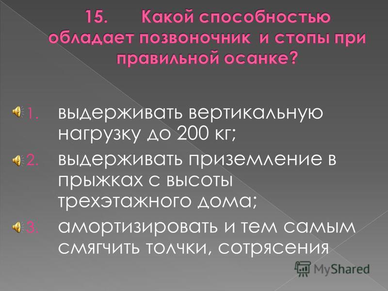 1. 120 - 130 уд/мин; 2. 40 - 50 уд/мин 3. 70 - 80 уд/мин