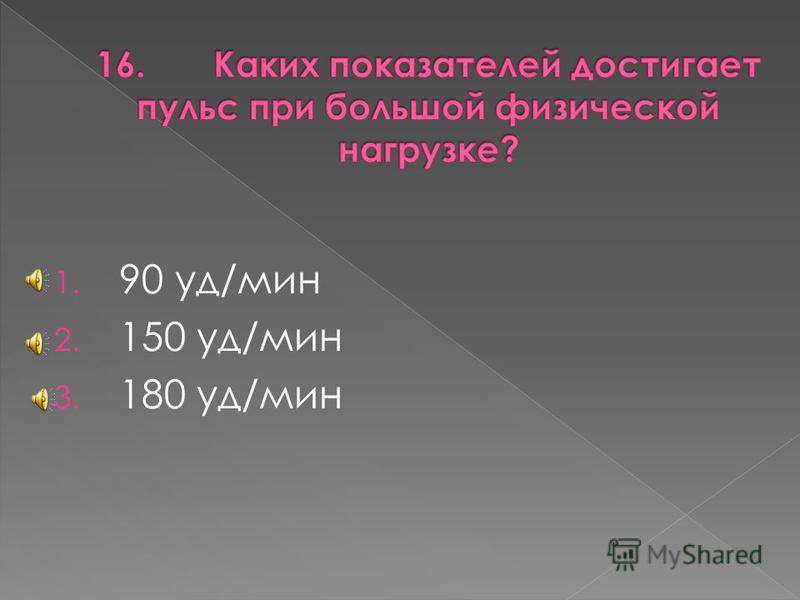 1. выдерживать вертикальную нагрузку до 200 кг; 2. выдерживать приземление в прыжках с высоты трехэтажного дома; 3. амортизировать и тем самым смягчить толчки, сотрясения