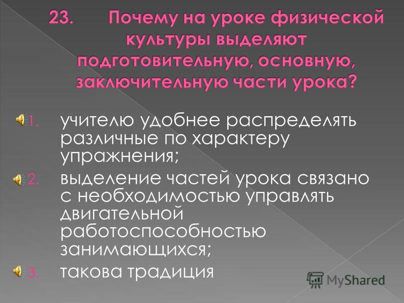 1. правила соревнований; 2. программа соревнований; 3. положение соревнований