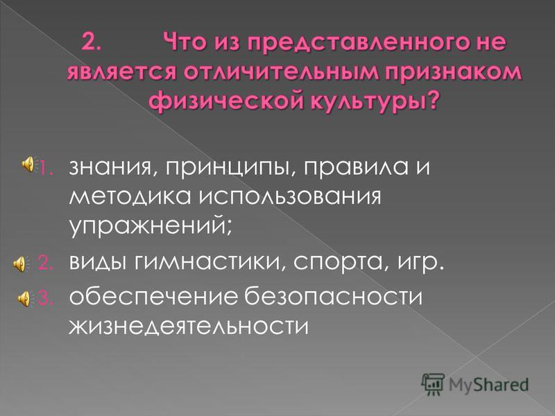 1. укреплении здоровья и воспитании физических качеств людей; 2. совершенствовании природных, физических свойств людей; 3. обучении двигательным действиям и повышении работоспособности