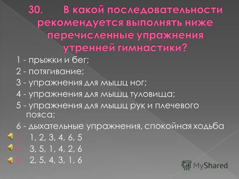 1. разучивания координационно сложных действий; 2. закрепления сформированных навыков; 3. совершенствования гибкости