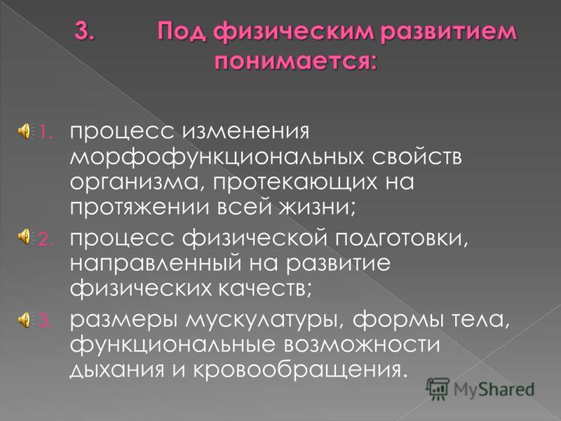 1. знания, принципы, правила и методика использования упражнений; 2. виды гимнастики, спорта, игр. 3. обеспечение безопасности жизнедеятельности