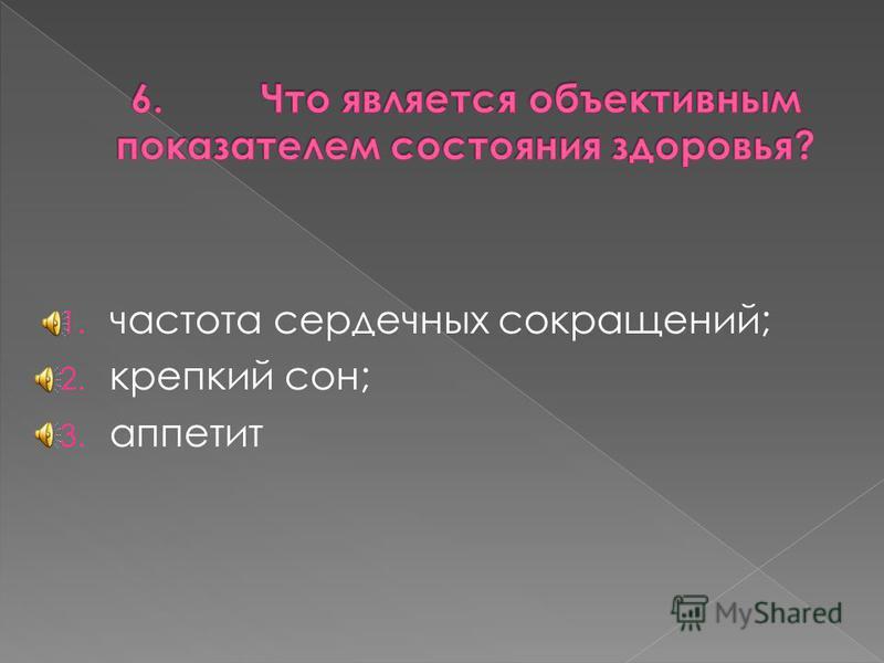 1. вертикальное положение тела человека; 2. формы позвоночника; 3. привычная поза человека в вертикальном положении.