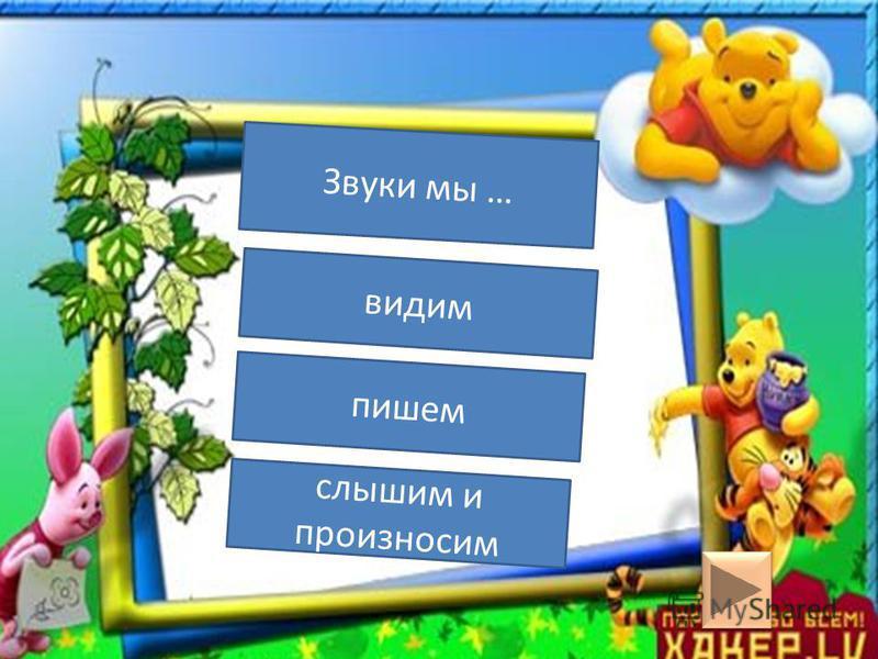 Тест по русскому языку «Фонетика» 3 класс Начать тест Начать тест http://