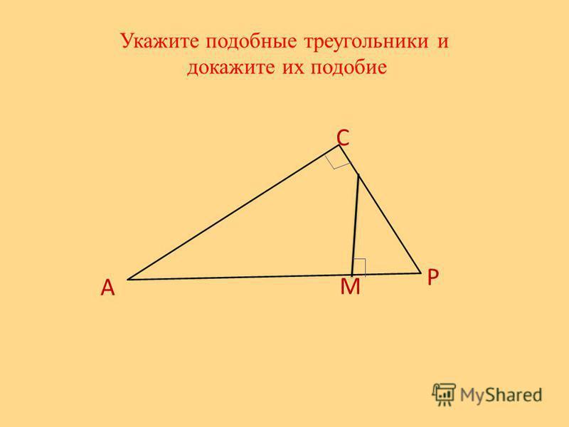 А С Р М