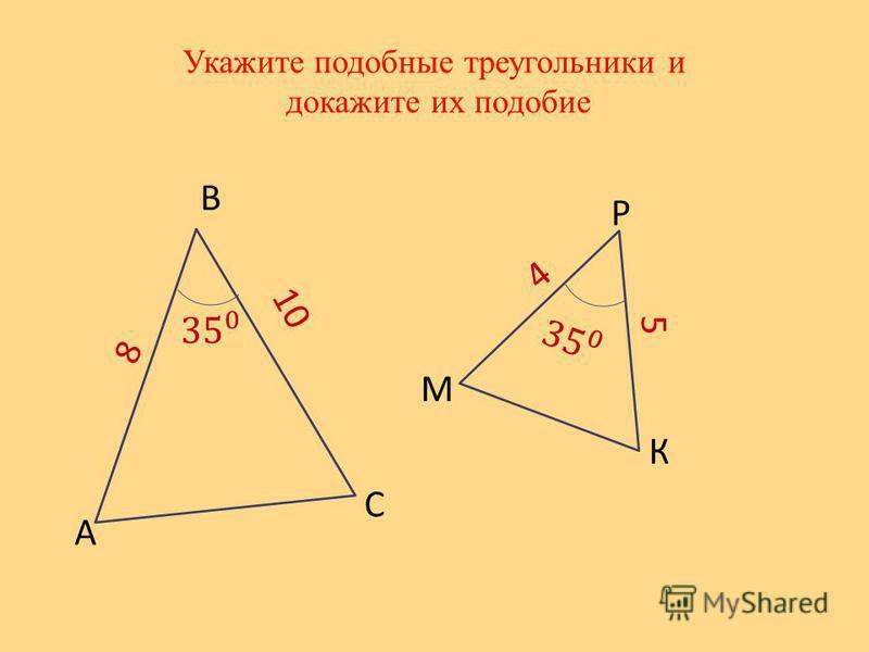 А В С М Р К 8 10 4 5