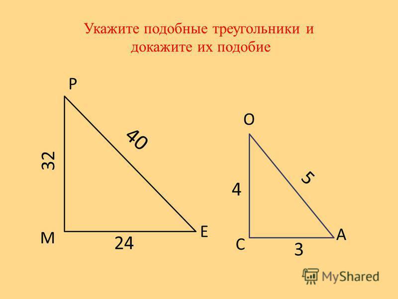 Укажите подобные треугольники и докажите их подобие М Р Е С О А 40 32 24 5 4 3