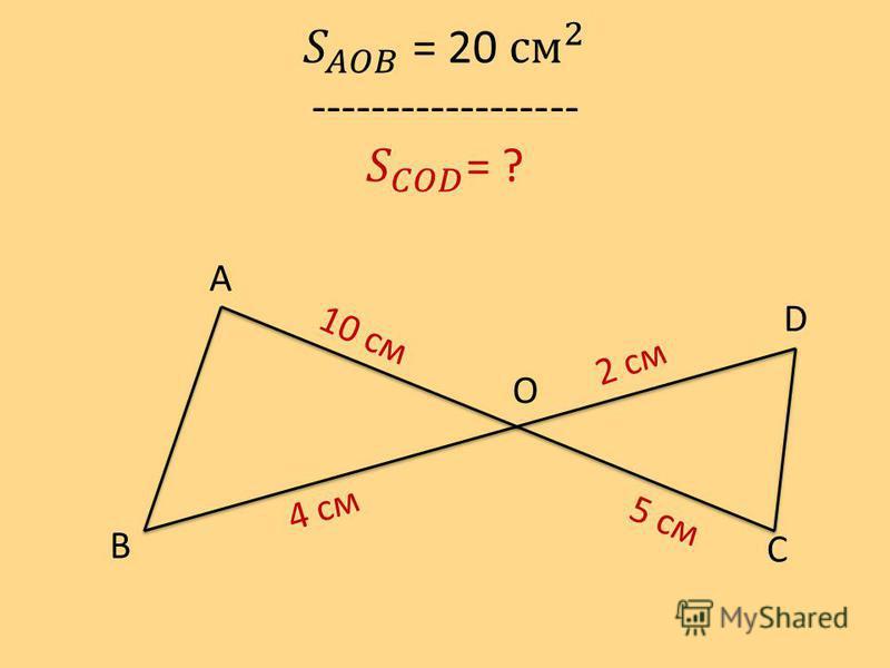 О А В D C 2 см 5 см 10 см 4 см